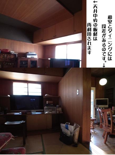 リフォーム事例1 施工前施工中:開放的なフラットフロアにしたいキッチン・DK・和室